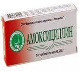 Амоксициллин, табл. 250 мг №20